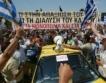 Гърция: Протест на лекари и стоматолози