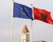 Албания получава €257 млн. от ЕК