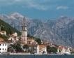 Tуризмът в Черна гора печели все повече