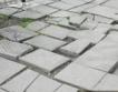 Депозит  50 лв./кв. м. за разкопаване на тротоар