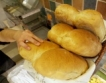 Хлябът няма средна цена