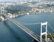 Турция: Колосални транспортни проекти до 2015 г.