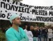 Нова вълна от стачки в Гърция днес