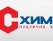 """""""Химимпорт"""" АД без интерес към """"Алма Тур"""""""