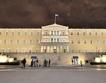 Гърция одобри на първо четене икономии