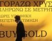 Богатите длъжници на Гърция