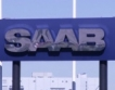 Само за 100 млн.евро китайци придобиха  Saab