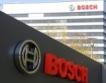 Нов завод на Bosch в Сърбия