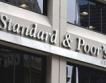 S&P удари и най-големите US банки