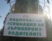 Общината проверява улиците след тракторите