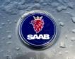 Saab – турска или китайска?