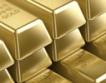 $1500 за една тройунция злато след три месеца