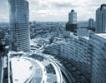 Бизнес средата в Турция е по-прозрачна от тази в България