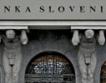 Най-скъпите банки в ЕС не информират добре клиентите си