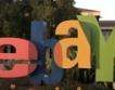 eBay  търси промяна в правилата за луксозните марки