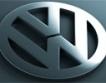 Volkswagen повишава заплатите на 95 хиляди служители