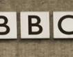 BBC може да продаде част от BBC Worldwide