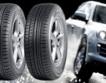 Нови стандарти на ЕС за автомобилни гуми