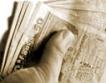 Гърция с 14 млрд.евро заем за бюджетния дефицит