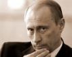 Русия не се справи с притока на инвестиции