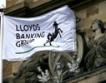 Lloyds с нови планове за токсичните активи