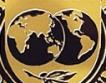 МВФ забавя 1,5 млрд. евро за Румъния