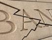 400 млрд. евро може да загуби банковият сектор в Европа