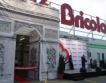 Mr. Bricolage  навлиза в Македония