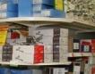 Mr.Bricolage с нов магазин в Пловдив