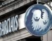 Четири банки разследвани за Юрибор