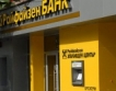 Две банки с нова кредитна линия за МСП