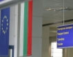 Преразглеждане на проекти заради Шенген