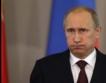 Защо Путин отложи визитата си в Турция