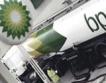 BP и ААР се разбраха за ТНК-БП