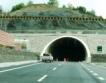 """Тунел под прохода """"Троян -Кърнаре"""""""