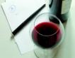 Кои са българските сортове вино?