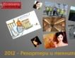 Най-четеното в EconomyNews.bg за 2012 - ІІ