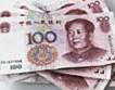 МВФ е срещу изкуствено подценения юан