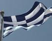 Гърция намалява обществените разходи с €1.6 млрд.