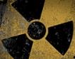 """Русия и Казахстан с """"пътна карта"""" за производство на уран"""