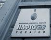 Нафтогаз трудно плаща руската газ