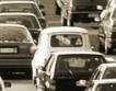 Колите в Холадния с 25% надолу, но с такса пробег