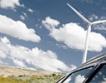 САЩ и ЕС преминават към енергоустойчива икономика