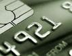 Банковите кредитни портфейли без спад