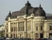 Румъния запазва непроменени ДДС и плоския данък