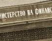 FT:Дянков обмисля отново идеята за фискалния резерв