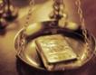 Dow Jones и златото с нови рекорди