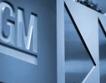 General Motors не иска допълнителна държавна помощ
