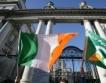"""Ирландия закри """"лоша"""" банка за секунди"""