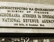 НАП:И фирми без дейност с декларации